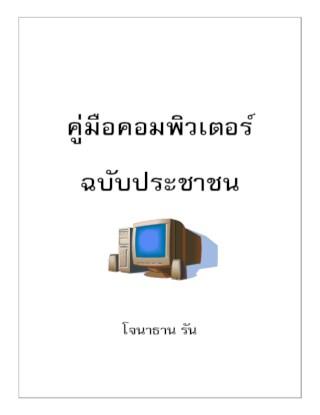 หน้าปก-คู่มือคอมพิวเตอร์-ฉบับประชาชน-ookbee