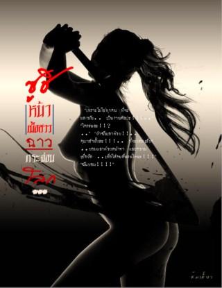 หน้าปก-ซูชิหน้าเนื้อสาว-ฉาวกระฉ่อนโลก-ookbee