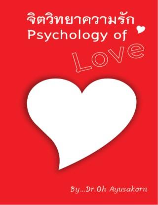 หน้าปก-จิตวิทยาความรัก-ookbee