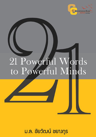 หน้าปก-21-powerful-words-to-powerful-mind-epub-ookbee