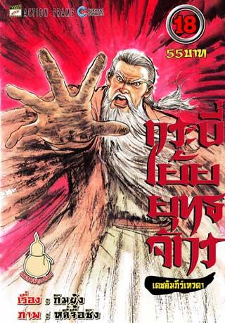 หน้าปก-กระบี่เย้ยยุทธจักร-เดชคำภีร์เทวดา-เล่ม-18-26-เล่มจบ-ookbee