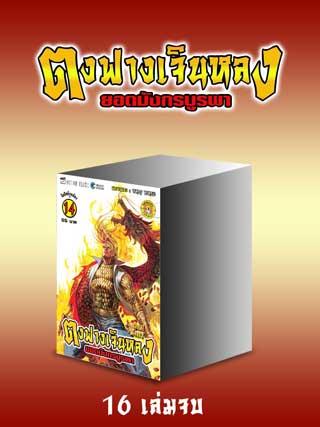 หน้าปก-e-book-set-ตงฟางเจินหลง-ยอดมังกรบูรพา-ookbee