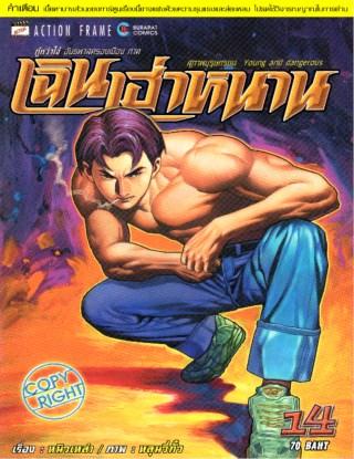 หน้าปก-เฉินเฮ่าหนาน-สุภาพบุรุษทรชน-เล่ม-14-ookbee
