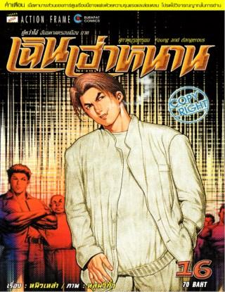หน้าปก-เฉินเฮ่าหนาน-สุภาพบุรุษทรชน-เล่ม-16-ookbee