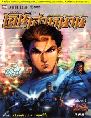 หน้าปก-เฉินเฮ่าหนาน-สุภาพบุรุษทรชน-เล่ม-24-จบ-ookbee
