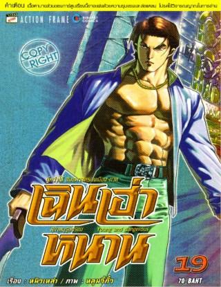 หน้าปก-เฉินเฮ่าหนาน-สุภาพบุรุษทรชน-เล่ม-19-ookbee
