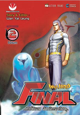 หน้าปก-warlord-final-ศึกไฟนอล-จ้าวนักรบกลียุค-เล่ม-02-ookbee