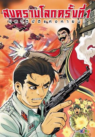 หน้าปก-สงครามโลกครั้งที่-1-ookbee