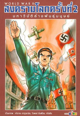 หน้าปก-สงครามโลกครั้งที่-2-ookbee