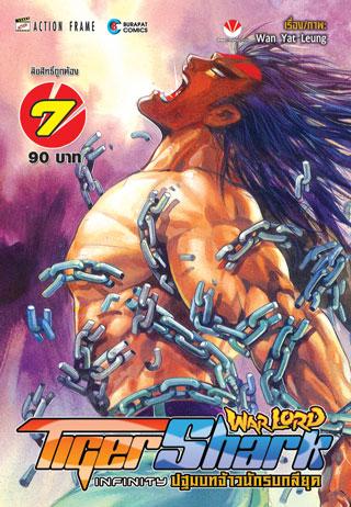warlord-tigershark-infinity-ปฐมบทจ้าวนักรบกลียุค-เล่ม-7-หน้าปก-ookbee