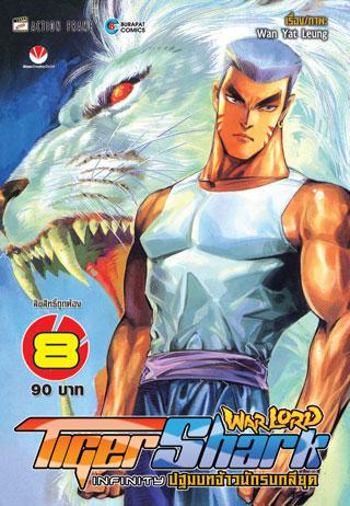 warlord-tigershark-infinity-ปฐมบทจ้าวนักรบกลียุค-เล่ม-8-หน้าปก-ookbee