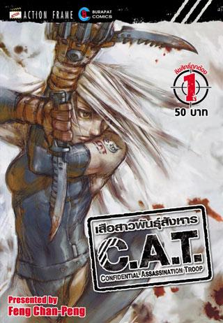 หน้าปก-cat-เสือสาวพันธุ์สังหาร-เล่ม-1-2-เล่มจบ-ookbee