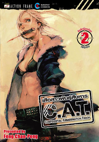 หน้าปก-cat-เสือสาวพันธุ์สังหาร-เล่ม-2-2-เล่มจบ-ookbee