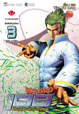 warlord-108108-จ้าวนักรบกลียุค-เล่ม-3-4-เล่มจบ-หน้าปก-ookbee
