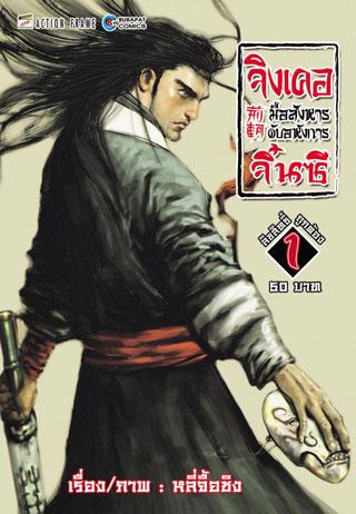 จิงเคอ-มือสังหารดับอหังการจิ๋นซี-เล่ม-1-4-เล่มจบ-หน้าปก-ookbee
