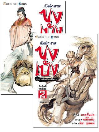 หน้าปก-boxset-เปิดตำนาน-ขงเบ้ง-จ้าวกุนซือมังกรนิทรา-เล่ม-1-2-ookbee