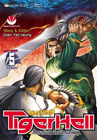 warlord-tiger-hell-ไทเกอร์เฮล-จ้าวนักรบกลียุค-เล่ม-05-12-เล่มจบ-หน้าปก-ookbee
