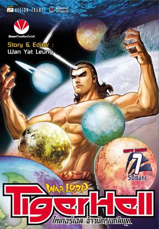 หน้าปก-warlord-tiger-hell-ไทเกอร์เฮล-จ้าวนักรบกลียุค-เล่ม-07-12-เล่มจบ-ookbee