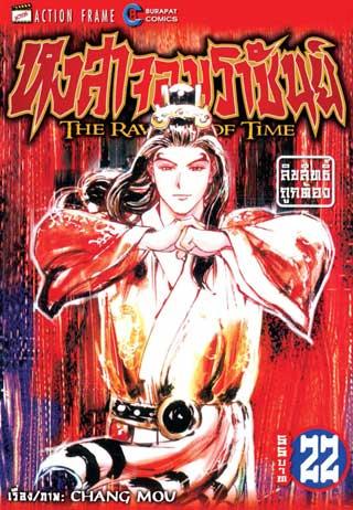 หงสาจอมราชันย์-เล่ม-22-หน้าปก-ookbee