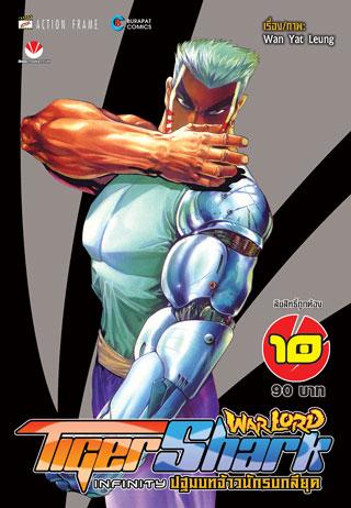 warlord-tigershark-infinity-ปฐมบทจ้าวนักรบกลียุค-เล่ม-10-หน้าปก-ookbee