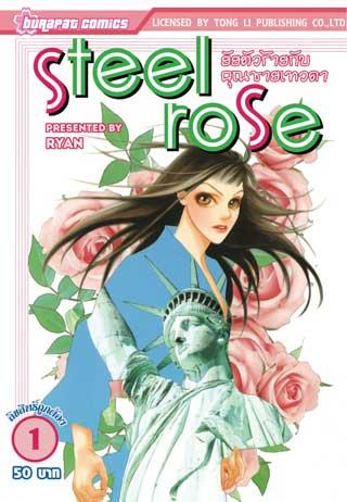หน้าปก-steel-rose-ยัยตัวร้ายกับคุณชายเทวดา-เล่ม-1-ookbee