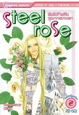 หน้าปก-steel-rose-ยัยตัวร้ายกับคุณชายเทวดา-เล่ม-2-ookbee