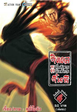 จิงเคอ-มือสังหารดับอหังการจิ๋นซี-เล่ม-4-4-เล่มจบ-หน้าปก-ookbee