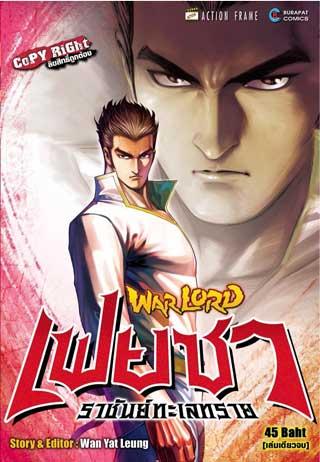 Warlord-เฟยซา-ราชันย์ทะเลทราย-(เล่มเดียวจบ)-หน้าปก-ookbee