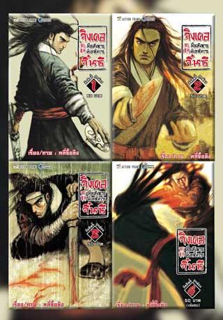 หน้าปก-boxset-จิงเคอ-มือสังหารดับอหังการจิ๋นซี-เล่ม-1-4-ookbee