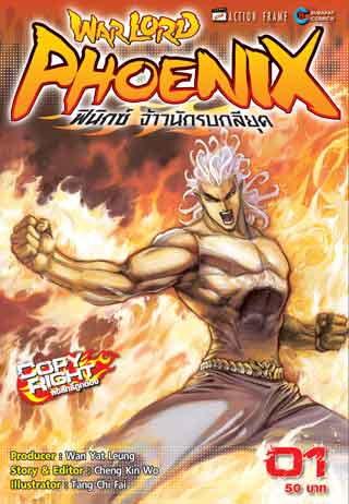 warlord-phoenix-ฟีนิกซ์-จ้าวนักรบกลียุค-เล่ม-01-34-เล่มจบ-หน้าปก-ookbee