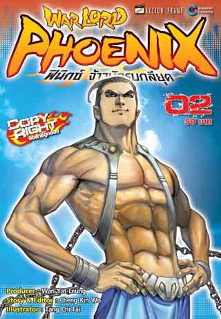 warlord-phoenix-ฟีนิกซ์-จ้าวนักรบกลียุค-เล่ม-02-34-เล่มจบ-หน้าปก-ookbee