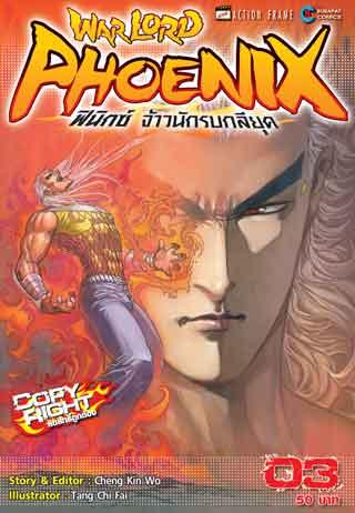 warlord-phoenix-ฟีนิกซ์-จ้าวนักรบกลียุค-เล่ม-03-34-เล่มจบ-หน้าปก-ookbee