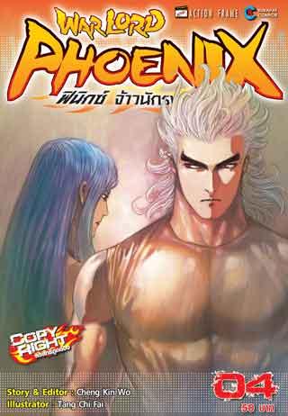 warlord-phoenix-ฟีนิกซ์-จ้าวนักรบกลียุค-เล่ม-04-34-เล่มจบ-หน้าปก-ookbee