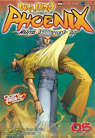 warlord-phoenix-ฟีนิกซ์-จ้าวนักรบกลียุค-เล่ม-05-34-เล่มจบ-หน้าปก-ookbee