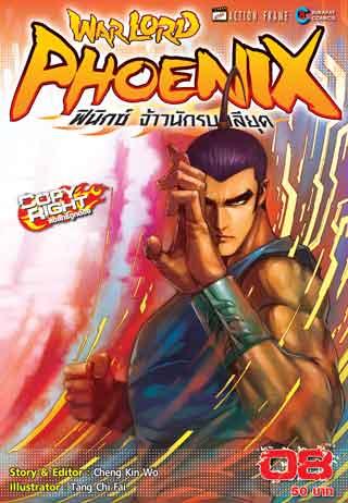 warlord-phoenix-ฟีนิกซ์-จ้าวนักรบกลียุค-เล่ม-08-34-เล่มจบ-หน้าปก-ookbee