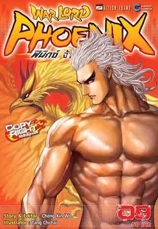 warlord-phoenix-ฟีนิกซ์-จ้าวนักรบกลียุค-เล่ม-09-34-เล่มจบ-หน้าปก-ookbee