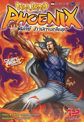 warlord-phoenix-ฟีนิกซ์-จ้าวนักรบกลียุค-เล่ม-12-34-เล่มจบ-หน้าปก-ookbee
