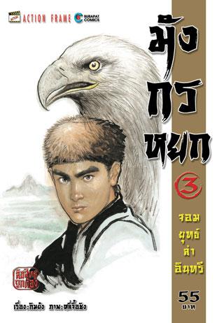 หน้าปก-มังกรหยก-จอมยุทธ์ล่าอินทรี-เล่ม-03-38-เล่มจบ-ookbee