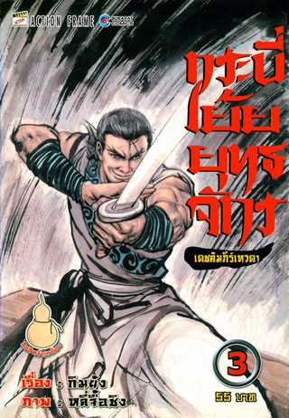 หน้าปก-กระบี่เย้ยยุทธจักร-เดชคำภีร์เทวดา-เล่ม-03-26-เล่มจบ-ookbee