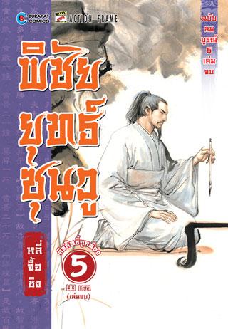 พิชัยยุทธ์ซุนวู-เล่ม-5-5-เล่มจบ-หน้าปก-ookbee