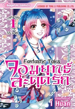 หน้าปก-fantastic-tales-จอมยุทธ์สะดุดรัก-เล่ม-1-5-เล่มจบ-ookbee