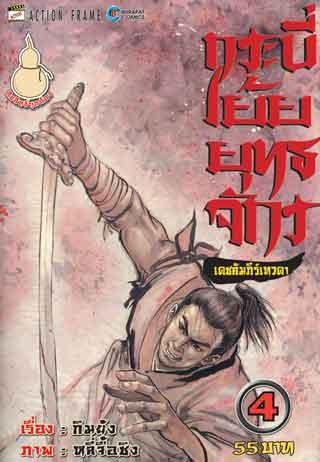 กระบี่เย้ยยุทธจักร-เดชคำภีร์เทวดา-เล่ม-04-26-เล่มจบ-หน้าปก-ookbee