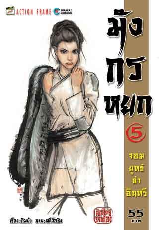 หน้าปก-มังกรหยก-จอมยุทธ์ล่าอินทรี-เล่ม-05-38-เล่มจบ-ookbee