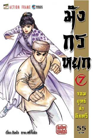 หน้าปก-มังกรหยก-จอมยุทธ์ล่าอินทรี-เล่ม-07-38-เล่มจบ-ookbee