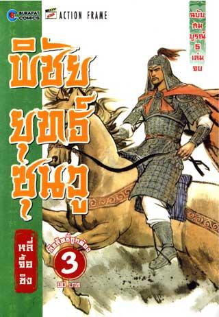 พิชัยยุทธ์ซุนวู-เล่ม-3-5-เล่มจบ-หน้าปก-ookbee