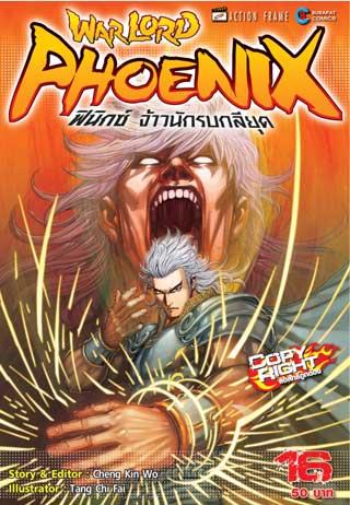 หน้าปก-warlord-phoenix-ฟีนิกซ์-จ้าวนักรบกลียุค-เล่ม-16-34-เล่มจบ-ookbee