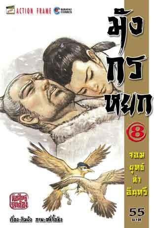 หน้าปก-มังกรหยก-จอมยุทธ์ล่าอินทรี-เล่ม-08-38-เล่มจบ-ookbee