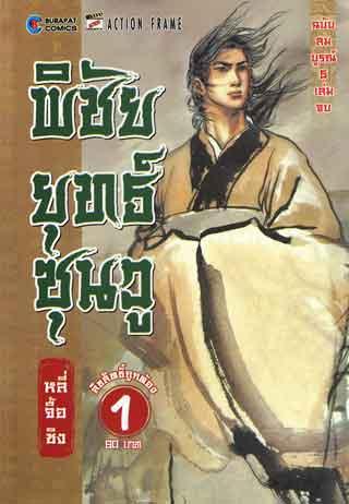 พิชัยยุทธ์ซุนวู-เล่ม-1-5-เล่มจบ-หน้าปก-ookbee