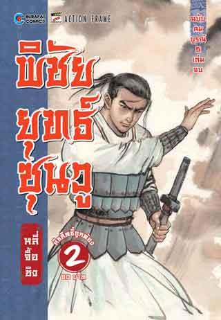 หน้าปก-พิชัยยุทธ์ซุนวู-เล่ม-2-5-เล่มจบ-ookbee