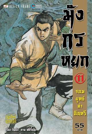 หน้าปก-มังกรหยก-จอมยุทธ์ล่าอินทรี-เล่ม-11-38-เล่มจบ-ookbee